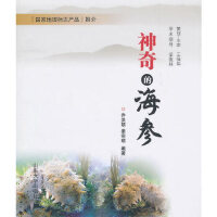 【二手旧书9成新】神奇的海参乔洪明,姜宗明著9787560742519山东大学出版社