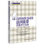 法国蓝带西餐烹饪宝典(精装)[精装大本]