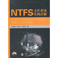 NTFS文件系统实例详解