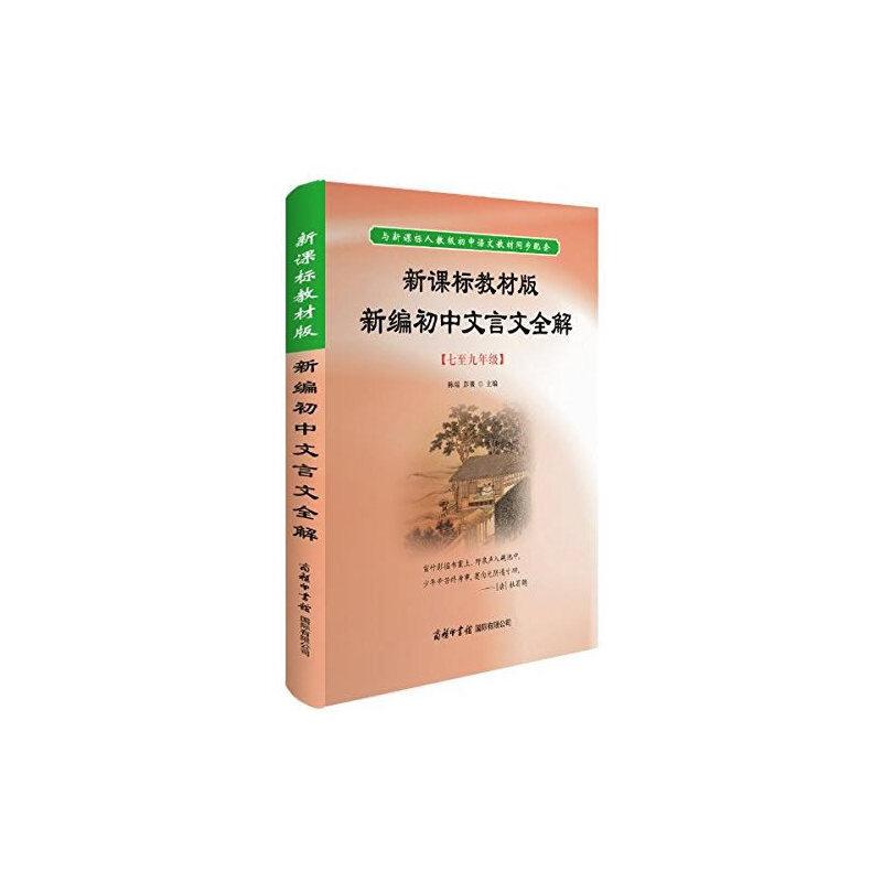 新课标教材版新编初中文言文全解与新课标人教版初中语文教材同步配套,内容完备,解析全面,直击中考,适合中学生及中学语文工作者使用。