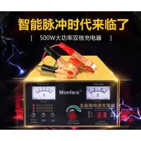 电瓶充电器12v24V伏汽车蓄电池充电机通用大功率充满自停