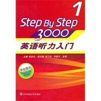 英语听力入门3000 (学生用书1)(含盘)