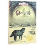 国际大奖儿童小说:狼的眼睛 (法)佩纳克,秦思远 浙江少年儿童出版社