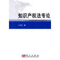 知识产权法专论