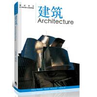 艺术速成读本――建筑(拜谒金字塔的权威,鉴赏巴洛克艺术魅力,畅想爵士时代风范……攻略以外,更需要功课!背起行囊周游世界