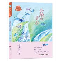 童梦中国・李少白童诗童话系列――会跑的音符