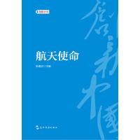 创新中国系列-航天使命