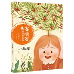雀鸣谷童话故事集―小桔樱