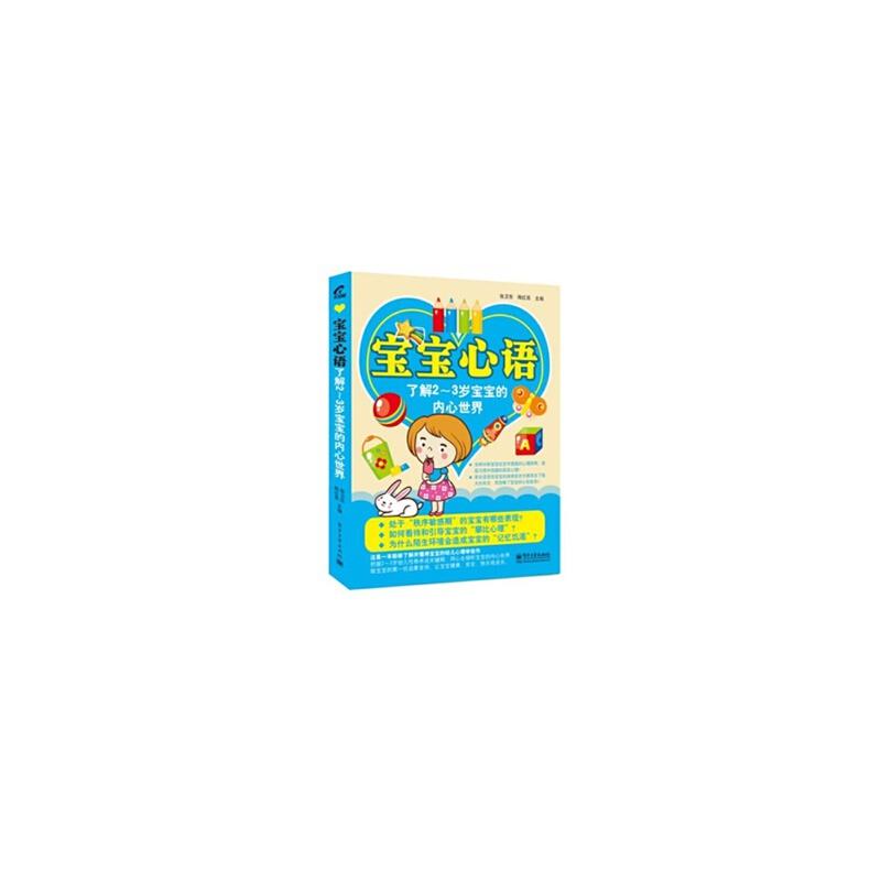 【RT4】宝宝心语 了解2~3岁宝宝的内心世界(双色) 张卫东,陶红亮 电子工业出版社 9787121218927 亲,全新正版图书,欢迎购买哦!