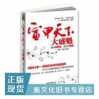 【二手旧书9成新】富甲天下:大盛魁梅锋 ,王路沙9787222066397云南人