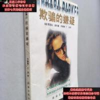 【二手旧书9成新】芭芭拉・派克作品集2:欺骗的嫌疑9787806890134
