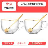 金边钢化玻璃牛奶早餐杯燕麦杯家用杯子牛奶酸奶茶水杯咖啡杯