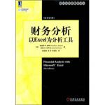财务分析:以Excel为分析工具(原书第5版)