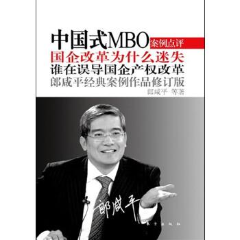 中国式MBO(修订版):国企改革为什么迷失(郎咸平经典案例作品,究竟谁在误导中国的国企产权改革)