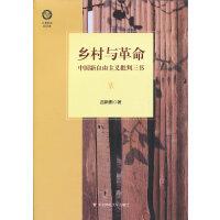 乡村与革命:中国新自由主义批判三书(旧邦新命丛书)