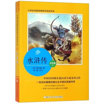 """小学生名家经典快乐阅读书系(五):水浒传 统编语文教材指定阅读书目,配合""""快乐读书吧""""栏目同步使用"""