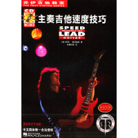 主奏吉他速度技巧(附CD一张)――乔伊吉他教室