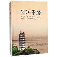 吴江年鉴(2017) 上海社会科学院出版社