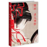 【旧书二手书9成新】 能面事件 (日)高木彬光 9787513307093 新星出版社