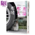 预售 【中商原版】那猫那人那城 港台原版 朱天心 印刻 散文