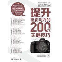 提升摄影功力的200个关键技巧(1DVD)(中青雄狮出品)