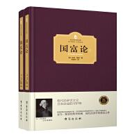 国富论(上下册)(西方学术经典・精装版)