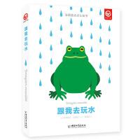 法国蓝点点认知书《跟我去玩水》《跟我做运动》《跟我捉迷藏》套装共3册