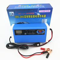 汽车摩托车电瓶充电器12V24V伏货车轿车蓄电池智能通用型充电机