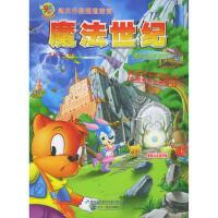 虹猫蓝兔闯关升级通道迷宫:魔法世纪 9787539132884