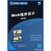 【旧书二手书9成新】Web程序设计(第4版)(国外经典教材 计算机科学与技术) (美)塞巴斯塔 ,刘伟琴,黄广华 97