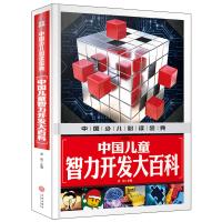 中国儿童智力开发大百科(注音版)(内容丰富、超高品质的全彩豪华精装青少年读物大全!内容经典+知识丰富+装帧精致+设计新