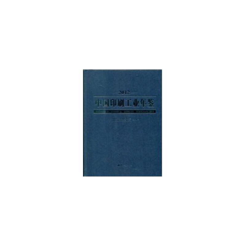 中国印刷工业年鉴2012