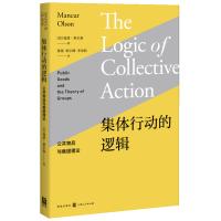 正版 集体行动的逻辑 公共物品与集团理论 曼瑟奥尔森 公共选择理论的奠基之作 探讨利益集团集体行动微观基础名著 组织理