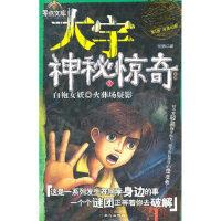 大宇神秘惊奇(第3季)5:白袍女妖 火葬场疑影