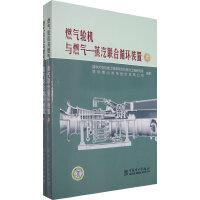 燃气轮机与燃气――蒸汽联合循环装置(上下)