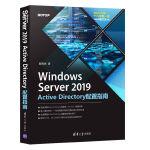 Windows Server 2019 Active Directory配置指南