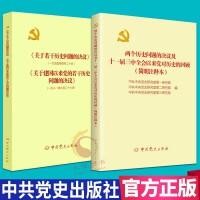 《关于若干历史问题的决议》《关于建国以来党的若干历史问题的决议》两个历史问题的决议及十一届三中