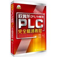 欧姆龙CP1L/1H系列PLC完全精通教程(附光盘) 向晓汉,向定汉 化学工业出版社【新华书店 值得信赖】