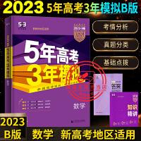 五年高考三年模拟数学新高考版数学B版5年高考3年模拟新高考适用高三一二轮总复习冲刺资料书2022版