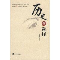 历史的选择――中国新闻改革30年
