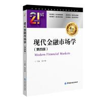 现代金融市场学(第四版)
