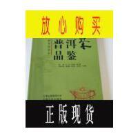 【二手旧书9成新】【正版现货】普洱茶品鉴