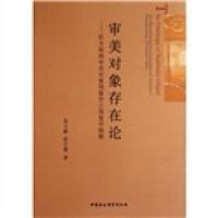 【旧书二手书9成新】审美对象存在论:杜夫海纳审美对象现象学之现象学阐释 张云鹏,胡艺珊 9787500499763 中