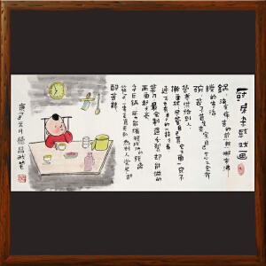 《厨房杂感戏话》范德昌原创小品画R4319