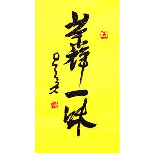当代著名佛教大师星云书法(茶禅一味)22