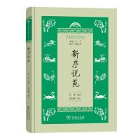新序说苑(学生国学丛书新编)商务印书馆