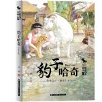 中国当代儿童文学 动物小说十家 豹子哈奇
