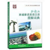 一带一路社会文化多语图解系列词典:外教社柬埔寨语英语汉语图解词典
