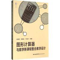 图形计算器与数学新课程整合教学设计 无 著作 涂荣豹 等 编者