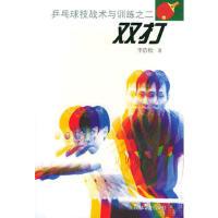 封面有磨痕-XY-乒乓球技战术与训练之二:双打 9787500922162 人民体育出版社 知礼图书专营店